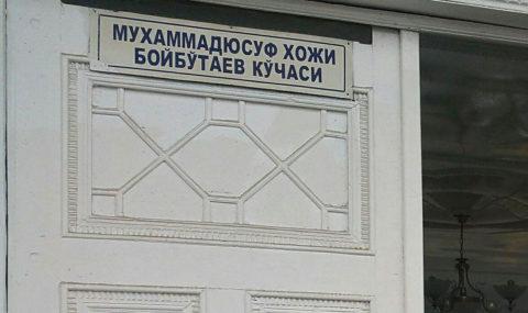 Шайх Муҳаммад Содиқ Муҳаммад Юсуфнинг ота уйларидан репортаж